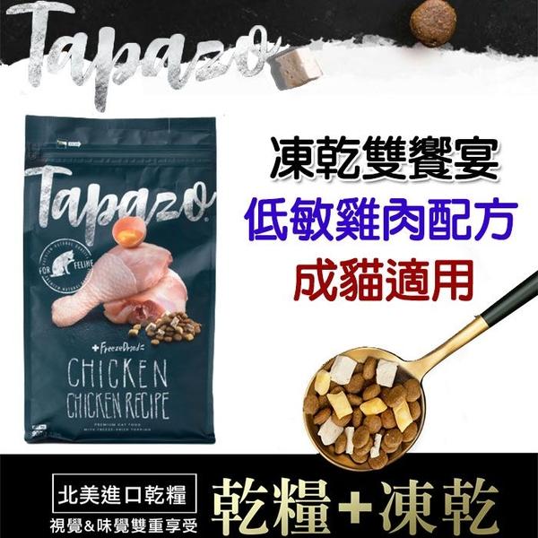 TAPAZO 特百滋 凍乾雙饗宴 - 成貓低敏雞肉配方 (2磅)