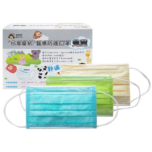 台灣優紙 兒童平面醫療口罩(50枚)款式可選【小三美日】MD雙鋼印 隨機出貨