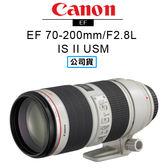 9/30前登錄送$10000郵政禮券 3C LiFe CANON EF 70-200mm F2.8L IS II USM鏡頭 台灣代理商公司貨