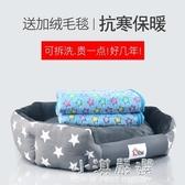 狗窩泰迪冬天保暖寵物四季通用貓窩可拆洗墊子中小型犬用品CY『小淇嚴選』