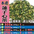 M1A21【 蓮子心茶►300g 】退火...