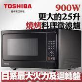 TOSHIBA東芝 【ER-SS25(W)TW】25L旋鈕式料理微波爐
