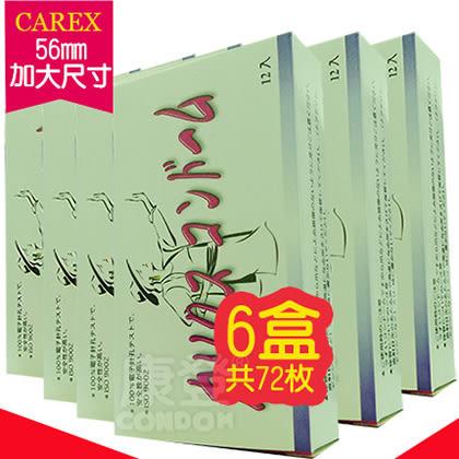 CAREX卡瑞斯 加大尺寸保險套56mm (六盒共72枚) 康登保險套商城