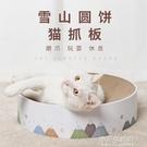 雪山貓抓板窩磨爪器碗型貓爪板瓦楞紙箱貓抓盆玩具防貓抓貓咪用 【全館免運】