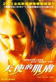【百視達2手片】天使的肌膚 (DVD)
