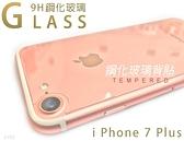 【背面9H鋼化玻璃】抗撞擊損傷 for蘋果 iPhone 7Plus 7+ 5.5吋 背面玻璃貼玻璃膜手機貼膜機身貼膜