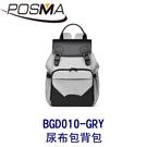 POSMA 尿布包背包 大空間 好收納 米黑色 BGD010-GRY