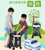 汽車兒童拉桿箱男童20寸萬向輪卡通旅行箱男小孩寶寶行李箱可坐騎 酷斯特數位c YXS