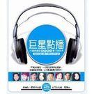 巨星點播 CD 4片裝 (音樂影片購)...