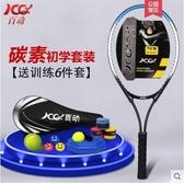 網球拍百動網球拍單人初學者套裝雙人碳素專業男女通用學生選修課 LX春季新品