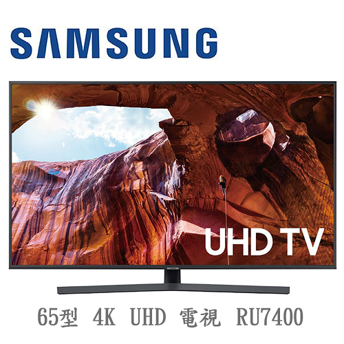 【滿額贈LED 體重計 含基本安裝+舊機回收】SAMSUNG 三星 UA65RU7400WXZW 65吋 4K UHD液晶電視
