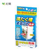 日本 紀陽 小久保 洗衣槽發泡洗淨劑 70g 清潔 洗衣機 洗衣槽 洗淨