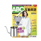 《ABC互動英語》1年12期(電腦互動學習下載序號卡+朗讀CD) 贈 304不鏽鋼手沖咖啡2件組