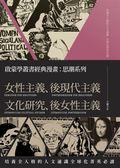 啟蒙學叢書經典漫畫:思潮系列(女性主義、後現代主義、文化研究、後女性主義)