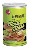 【味一食品】海苔芝麻金槍魚鬆250g(罐) 四罐入 Ground Fried Tuna Floss With Laver & Sesame