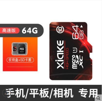 內存卡64G行車記錄儀高速專用存儲卡手機 - 風尚3C