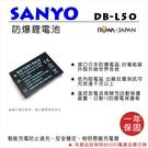 ROWA 樂華 FOR SANYO DB-L50(KLIC5001) DBL50 電池 原廠充電器可用 保固一年 FH1 WH1 HD1010 HD2000