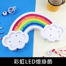 【促銷】珠友 SC-52113 彩虹LED燈掛飾/裝飾