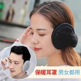 保暖耳罩 男女後戴式毛線耳罩