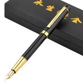 鋼筆學生用練字書法墨囊禮盒裝美工銥金成人辦公鋼筆MJBL 年尾牙提前購