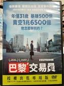 挖寶二手片-P02-108-正版DVD-電影【巴黎交易員】-華爾街崩盤 真實事件改編(直購價)