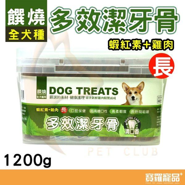饌燒 全犬種多效潔牙骨 蝦紅素+雞肉(長)-1200g【寶羅寵品】