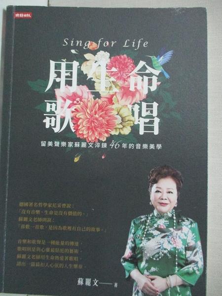 【書寶二手書T1/傳記_BNX】用生命歌唱:留美聲樂家蘇麗文淬鍊46年的音樂美學_蘇麗文