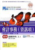 (二手書)丙級會計事務(資訊項)(上)術科通關寶典2015年版