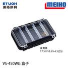 漁拓釣具 明邦 VS-450WG [零件盒]