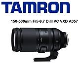 名揚數位 Tamron 150-500mm F5-6.7 DiIII VC VXD (A057) SONY E-Mount 俊毅公司貨(分期0利率)