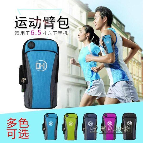 戶外運動手機臂包男女健身手腕包「韓風物語」