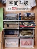 廚房抽屜收納衣櫃分隔板書櫃隔斷隔離板多層自由組闔家用收納神器YQS 小確幸 館