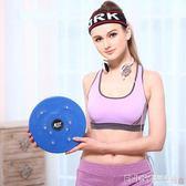 健身運動器材旋轉扭腰圓盤 腳踩搖扭身器 美腰磁性紐身機igo 溫暖享家