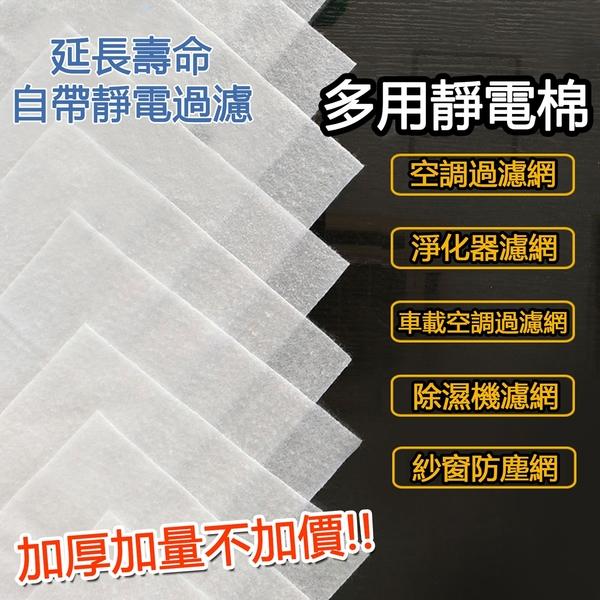 (50片)DIY小米静電棉 靜電過濾棉 空氣清淨機 空調濾網 除PM2.5 防塵【O3497】雙兒網
