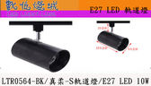 數位燈城 LED-Light-Link【 LTR0564-BK /  LED 真柔-S 軌道燈 - 黑色 】E27/PAR20
