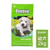Benevo純素幼犬狗糧2kg_ 班尼佛全素 無麩質抗敏配方 素食狗飼料 營養狗食 英國原裝 最新現貨