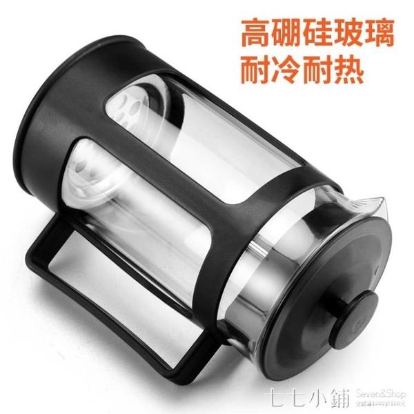 手沖杯~法壓壺咖啡壺手沖套裝咖啡過濾器家用法式濾壓壺沖泡壺器具過濾杯