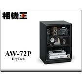 收藏家 AD-72P 暢銷經典防潮箱〔72公升〕公司貨 免運