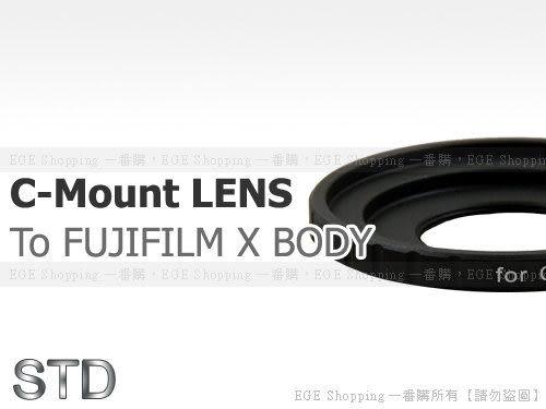 EGE 一番購】C-Mount鏡頭轉FUJIFILM X-Mount機身轉接環 無限遠合焦 X-PRO1 X接環【標準版】