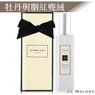 Jo Malone 牡丹與胭紅麂絨香水(30ml)-國際航空版【美麗購】