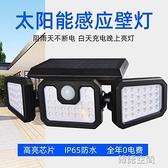 戶外太陽能感應庭院壁掛燈三頭一體式360度調光室外LED折疊過道燈