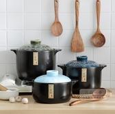 砂鍋 日式砂鍋家用煲湯燉鍋燃氣耐高溫煤氣灶專用煲仔飯湯鍋陶瓷鍋-限時88折起