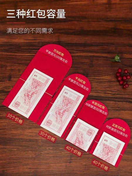 結婚喜字創意千元紅包利是封婚禮婚慶用品 全館免運