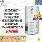 鍵順三菱電熱水器 EH-B30 30加侖...
