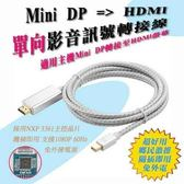 Mini DP to HDMI 單向 訊號轉接線 支援1080P 60Hz