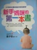 【書寶二手書T1/保健_NGA】新手媽咪的第一本書_詹子慰