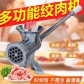 手動絞肉機家用多功能絞肉機手搖灌香腸機灌臘腸機餃子餡絞菜蒜泥YYP 伊鞋本鋪