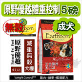 [寵樂子]《原野優越》體重控制無穀全犬配方 [雞肉+蘋果+藍莓]-5磅/美國進口