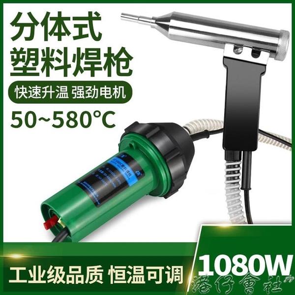 大功率塑膠焊槍分體式調溫熱風槍汽車保險杠PP塑膠地板水槽焊接槍 (新品)