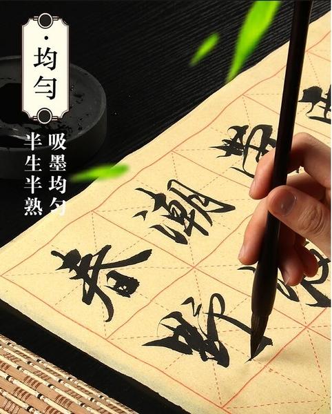 毛邊紙米字格書法練習用紙
